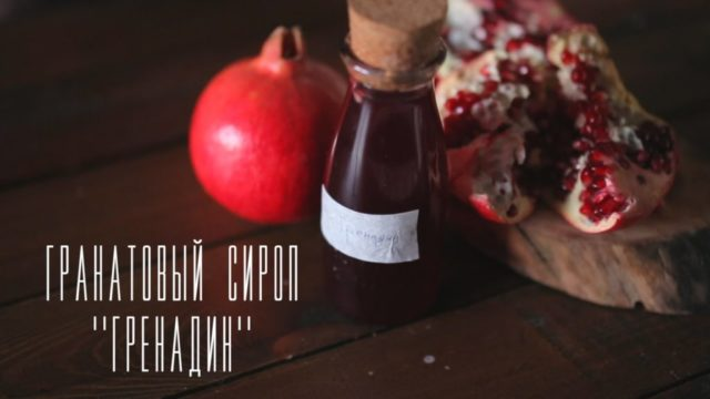 Гранатовый сироп чем полезен, как принимать, куда добавляют, рецепты