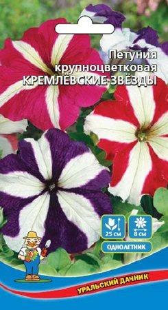 Цветы Петуния Кремлевские Звезды смесь