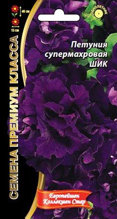 Цветы Петуния Шик