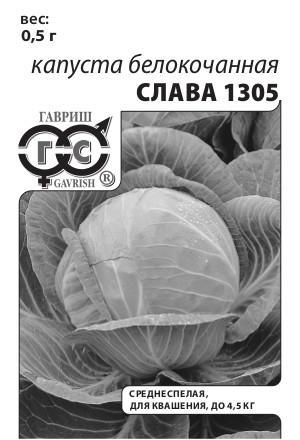 Капуста белокоч. Слава 1305 0,3 г для квашения б/п