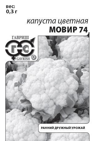 Капуста цветная Мовир 74 0,3 г б/п