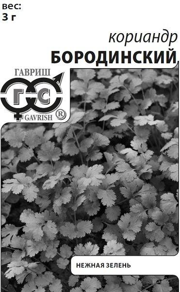Кориандр Бородинский 1 г б/п