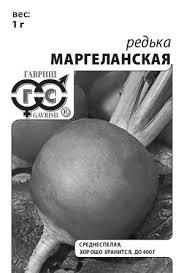 Редька Маргеланская 0,5 г б/п