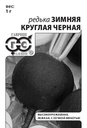 Редька Зимняя круглая чёрная 0,5 г б/п