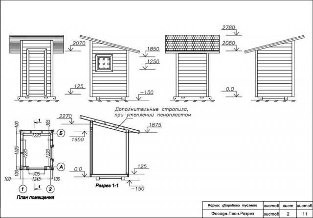 Чертеж туалета для дачи с размерами