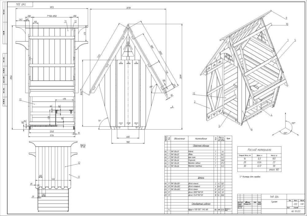 Туалет домик на даче своими руками чертежи размеры 94